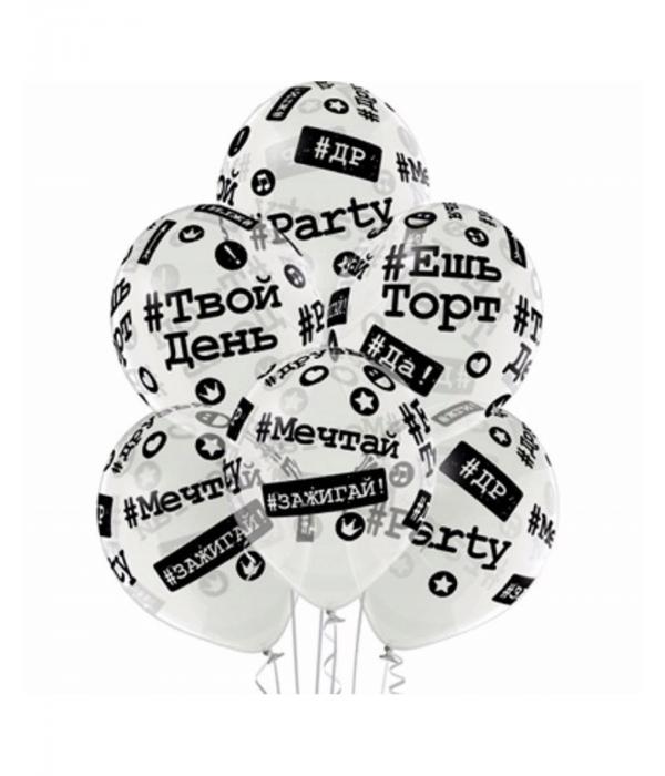 Купить шары хештеги под потолок на ваш праздник можно через корзину нашего магазина, а также по телефону: +7 (977) 877-44-78 или в WhatsApp, Viber